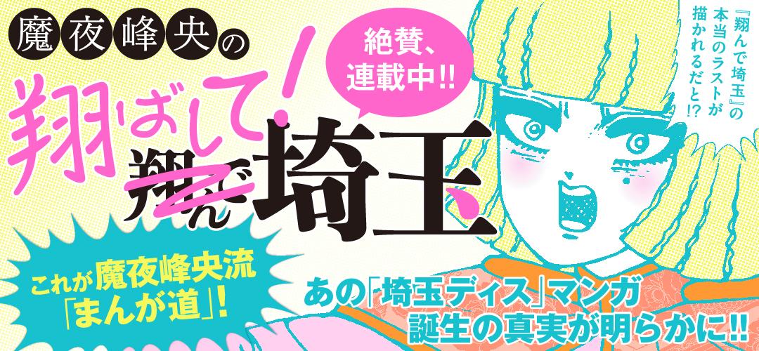翔んで埼玉の実写の映画で公開日はいつ?キャストやあらすじは?