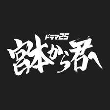 宮本から君への第1話の動画(見逃し配信)を無料でみる方法は?