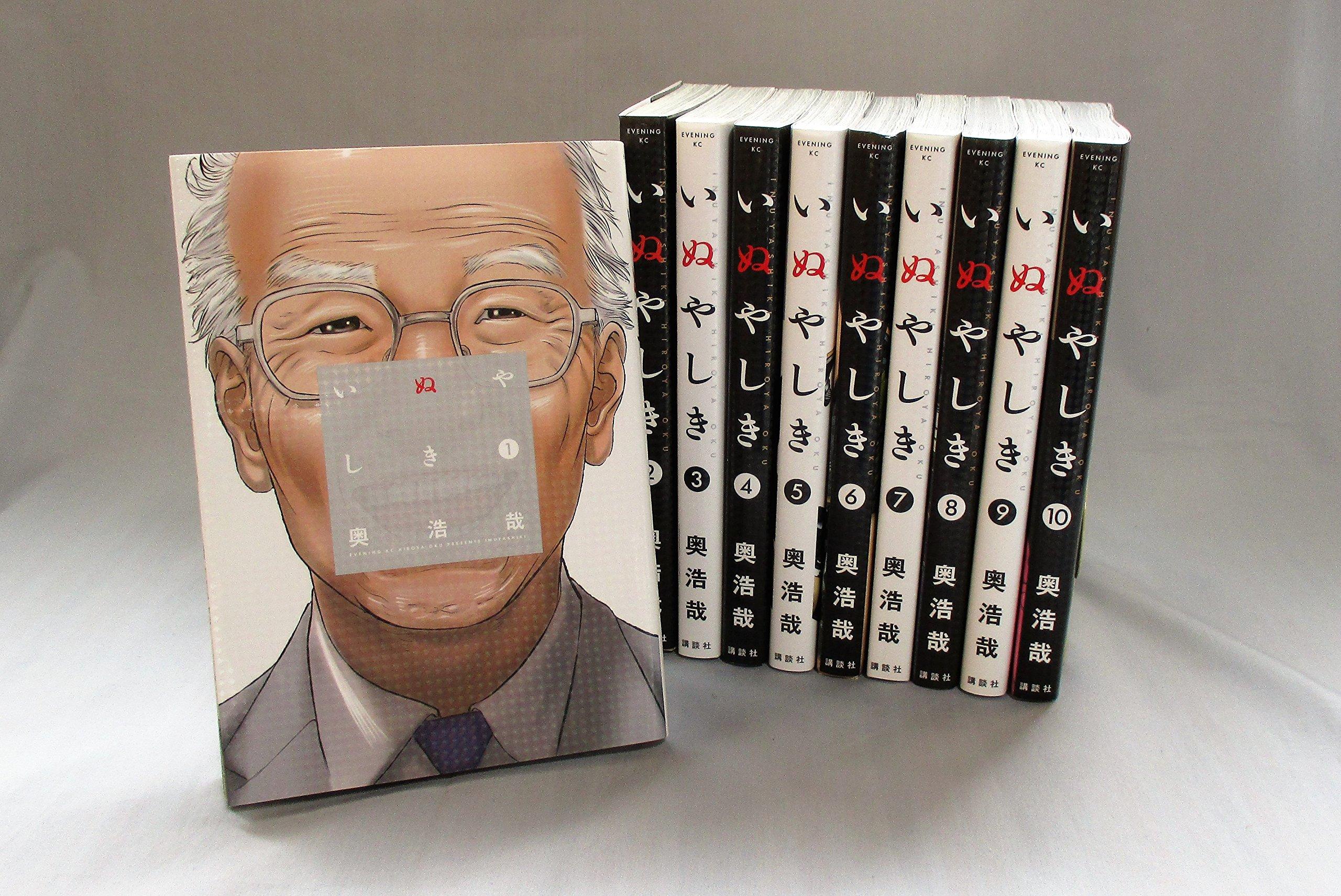 いぬやしきの原作マンガを無料で第1巻を読む裏技や方法は?