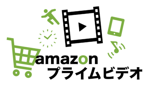 Amazonプライムビデオの視聴方法が無料?解約や料金とおすすめは?