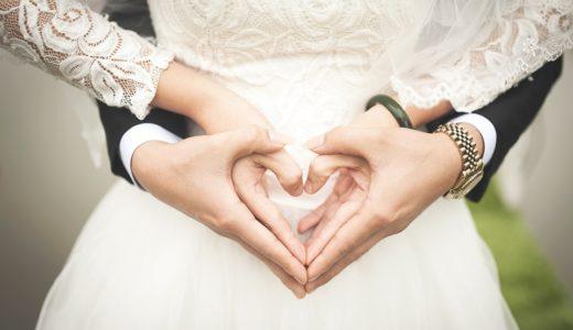 【事実婚とは】届け出や年数とメリットは?子供や住民票と扶養は?