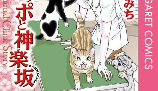 僕とシッポと神楽坂【1巻】マンガを無料で!原作のあらすじやネタバレは?