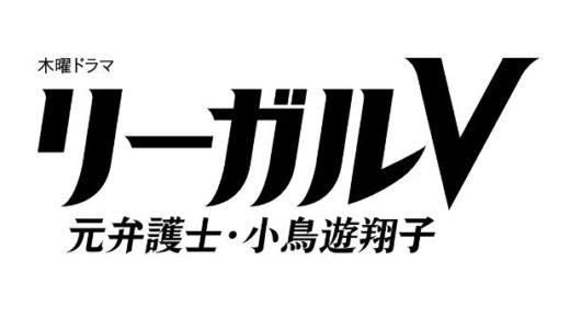 リーガルV【1話】動画を無料!見逃し配信をフル視聴であらすじは?