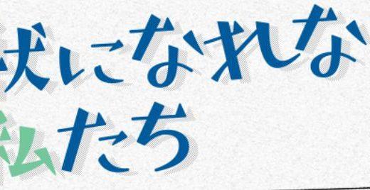 獣になれない私たち【第2話】動画を無料で!見逃し配信をフル視聴!
