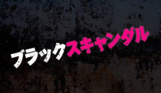 ブラックスキャンダル【1話】動画を無料!ドラマの見逃し配信フルに?