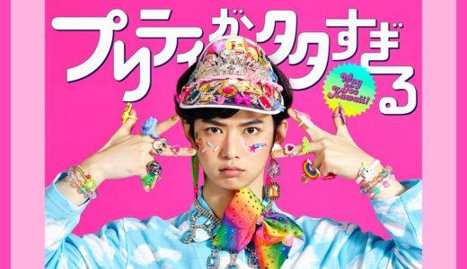 プリティが多すぎる【1話】動画が無料!見逃し配信で最終回もフル視聴!